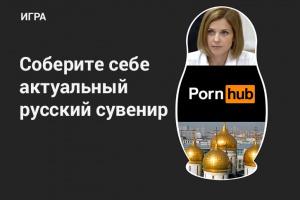 Игра: соберите себе актуальный русский сувенир