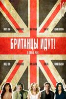Британцы идут!