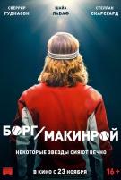 Борг/Макинрой