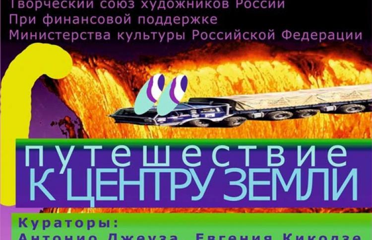 В июле в Москве пройдет выставка современного российского андеграунда