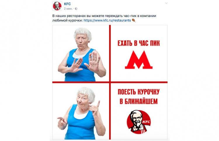 "KFC: оплачивайте курицу картой ""Тройка"""