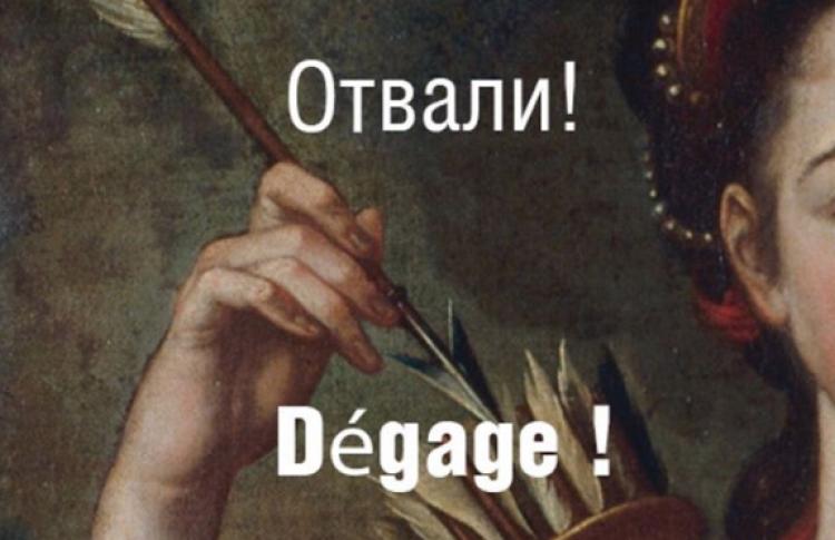 Находка дня: русско-французский инстаграм-разговорник на все случаи жизни