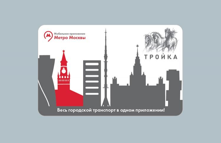 Москвичам подарят 9 тысяч карт «Тройка» с изображением столичных высоток
