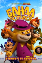 Банда котиков
