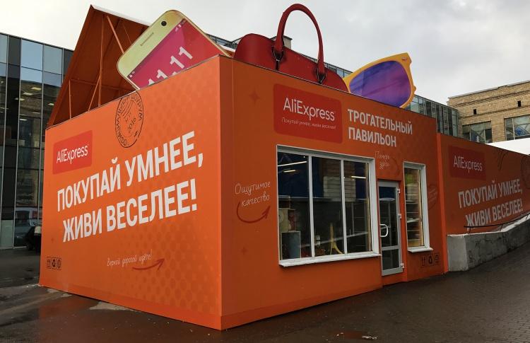 AliExpress откроет сеть шоу-румов в России