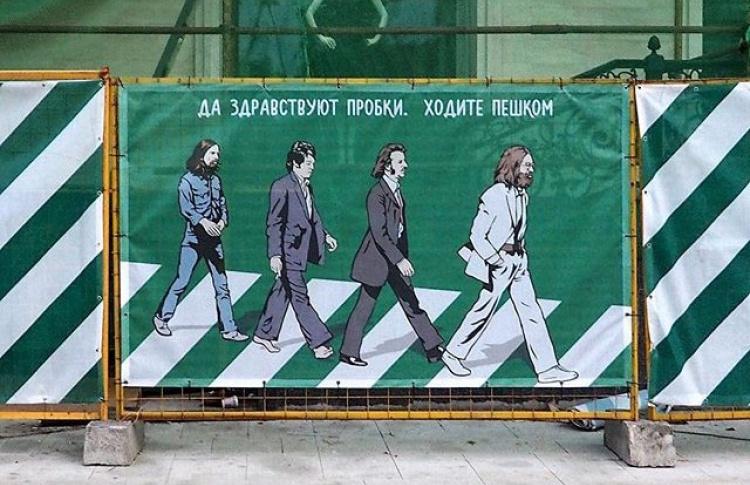 Художник Zoom превратил ограждения улиц в Москве в переход с Abbey Road