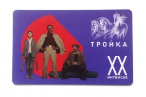 Тройка «Интенсив XX»