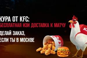 Изи доставка: KFC отменили плату за доставку для киберспортсменов