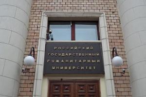 Евгений Ивахненко уволен с поста ректора РГГУ