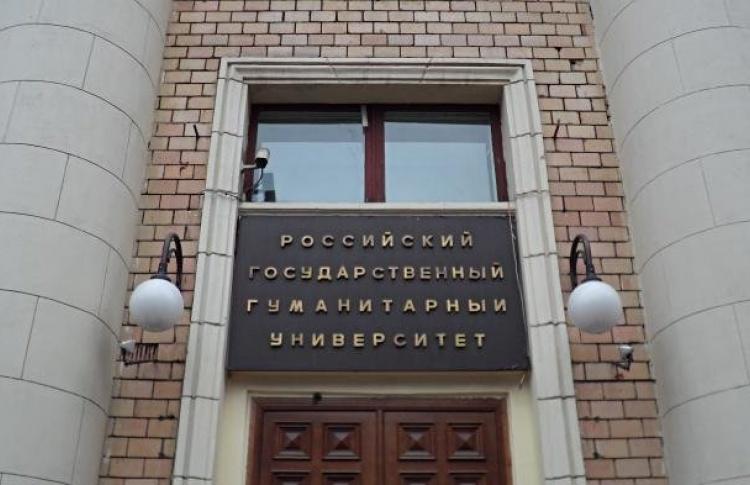 Евгений Ивахненко оставил пост ректора РГГУ по неведомой причине