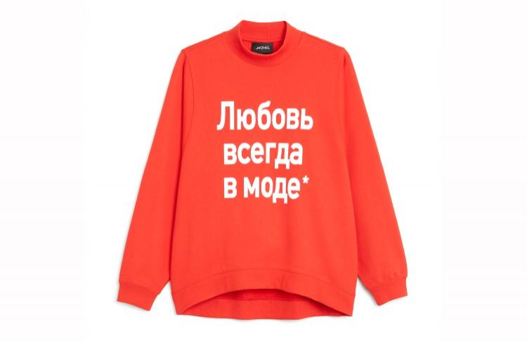 Свитшот с надписью «Любовь всегда в моде»
