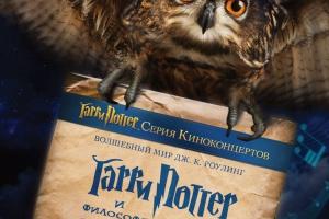 «Гарри Поттер и философский камень» в сопровождении оркестра