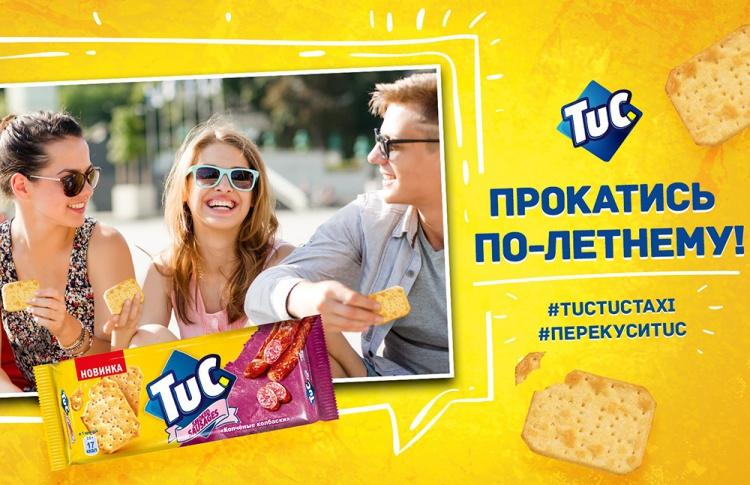 TUC побеждает голод и пробки