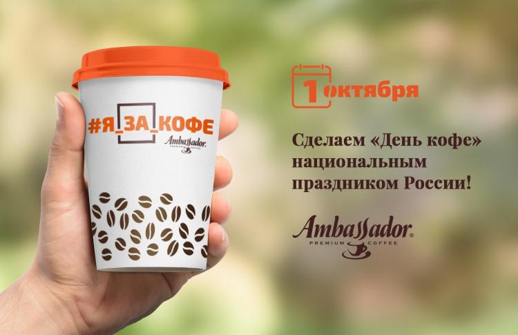 Мечта любого кофемана может стать реальностью!