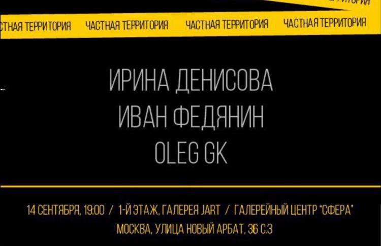 Открытие инсталляции «Частная территория»  в рамках Московского Биеннале Современного Искусства