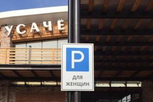 На Усачевском рынке появилась парковка для женщин