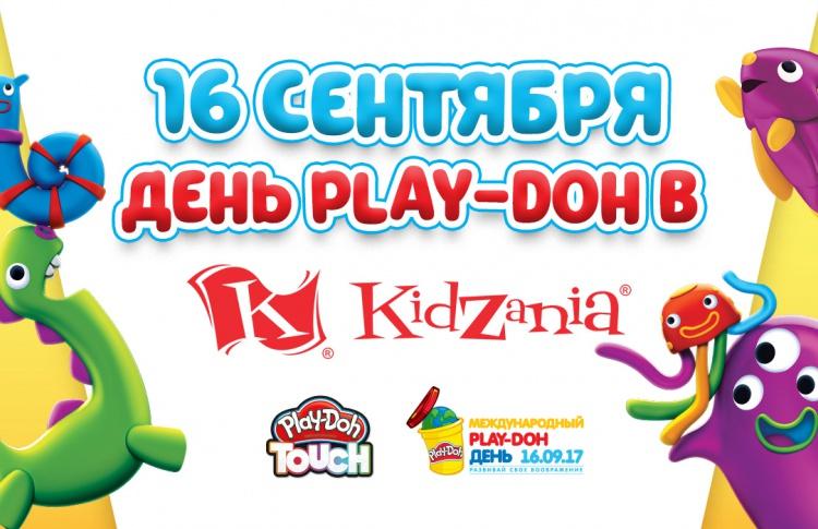 16 сентября в Кидзании отпразднуют международный день Play–Doh