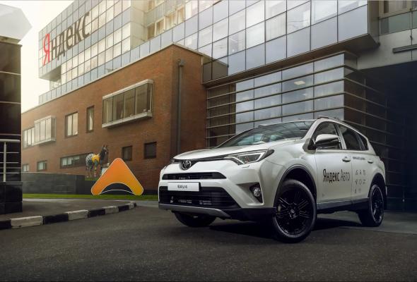 Toyota Camry и Toyota RAV4 получат Яндекс.Авто уже в октябре - Фото №0