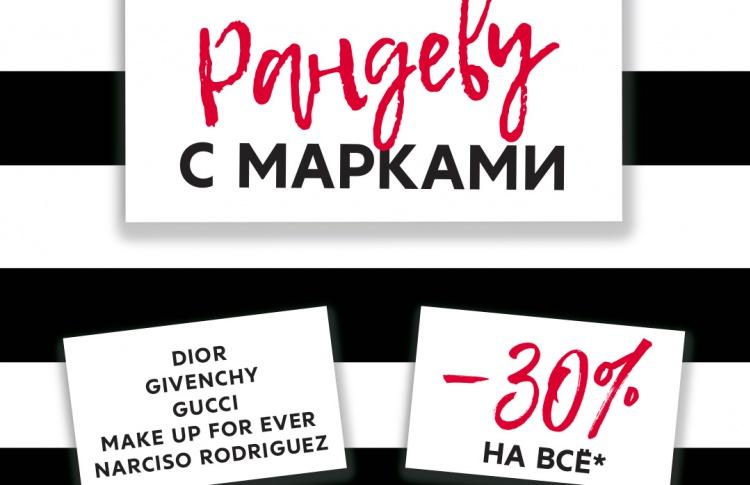 С 8 по 10 сентября - Рандеву с марками в магазинах ИЛЬ ДЕ БОТЭ!