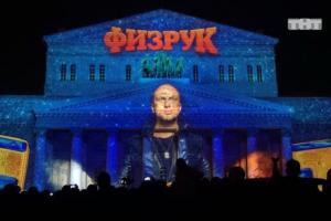 На фасаде Большого театра показали рекламу сериала «Физрук»