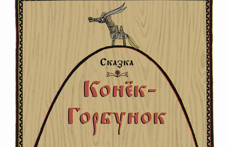 Спектакль «Конек-Горбунок»