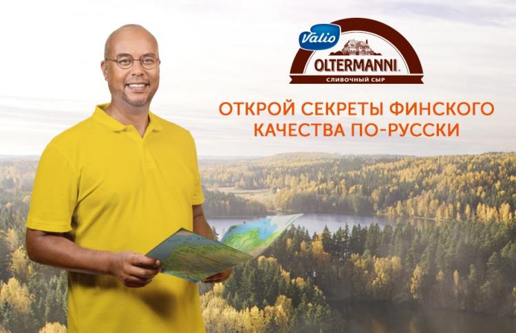 Oltermanni раскрывает секреты финского качества!