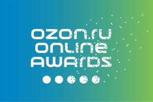OZON.ru ONLINE AWARDS:  стартовало народное голосование за лучшие книги Рунета