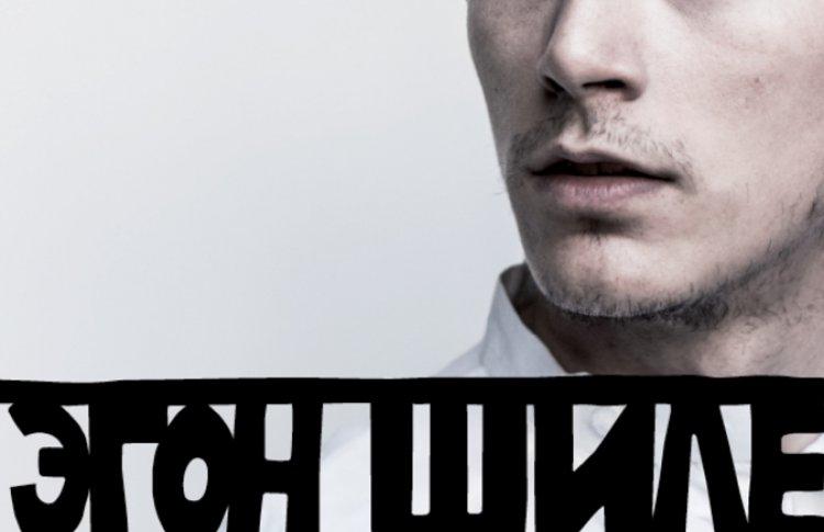 Эгон Шиле: Смерть и дева