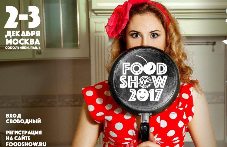 Фестиваль FOOD SHOW 2017