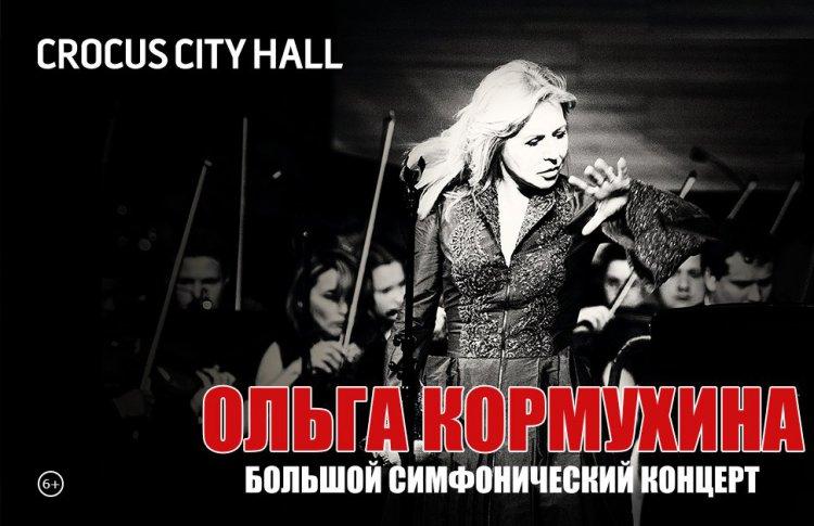 Большой Симфонический концерт Ольги Кормухиной в Крокус Сити Холле