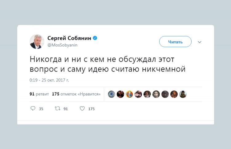 Собянин написал универсальный твит на все случаи жизни. Теперь это мем