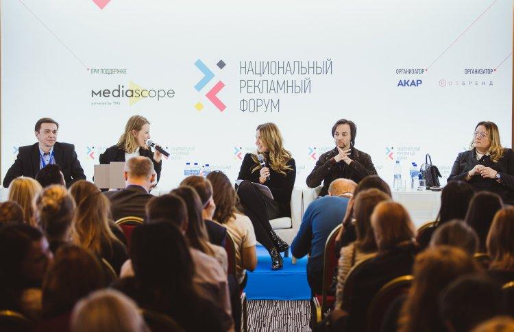 В Москве пройдет  второй Национальный Рекламный Форум