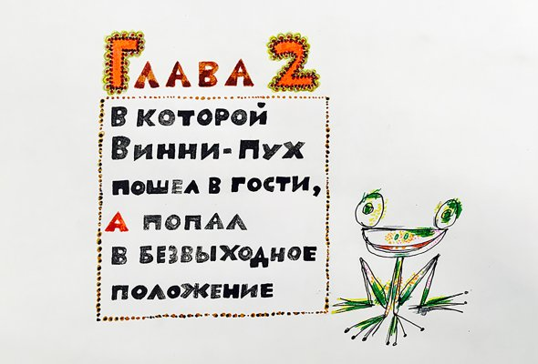 Выставка «Век Федора Хитрука»  - Фото №1