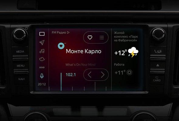 Стартовали продажи Toyota Camry и Toyota RAV4 с предустановленным Яндекс.Авто  - Фото №2