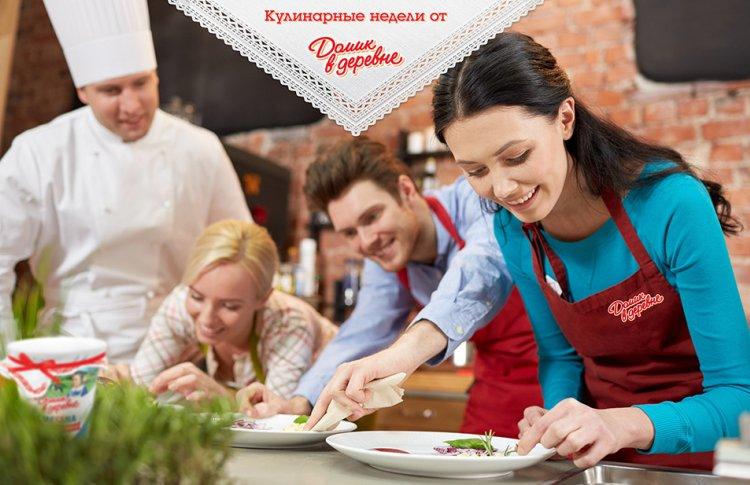 «Домик в деревне» объявляет кулинарные недели