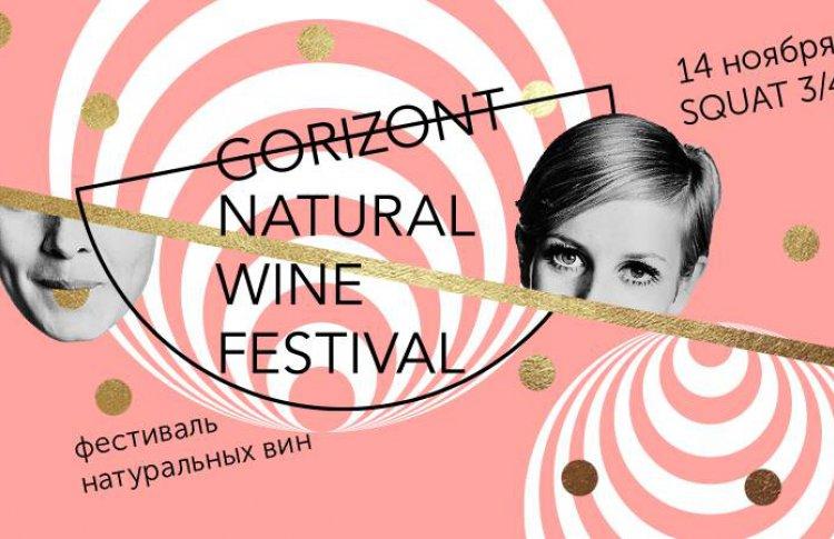 В Москве пройдет первый в России фестиваль натуральных вин