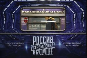 Московское метро запустило поезд «Россия, устремленная в будущее». Он ходит по кольцевой линии
