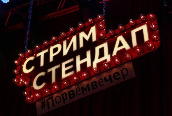 В России стартует первый в истории стендап батл в прямом эфире - Фото №0