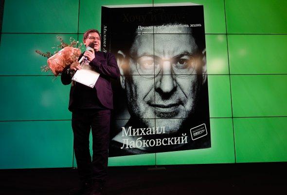 Итоги OZON.ru ONLINE AWARDS 2017: пользователи Рунета признали книгу Михаила Лабковского лучшей сразу в двух номинациях - Фото №0
