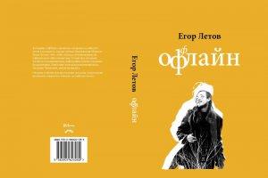 На ярмарке non/fiction представят сборник интервью Егора Летова