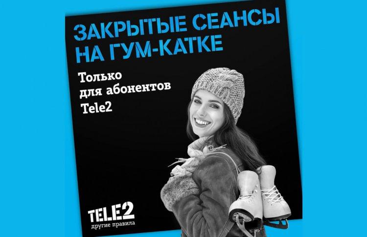 Tele2 приглашает столичных абонентов на закрытые сеансы «ГУМ-катка»