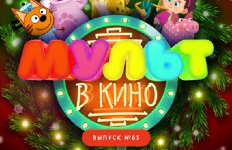Мульт в кино. Выпуск №65. Новогодний!