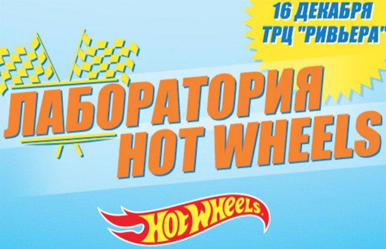 Ваши дети любят эксперименты? Приходите на праздник Hot Wheels всей семьей!