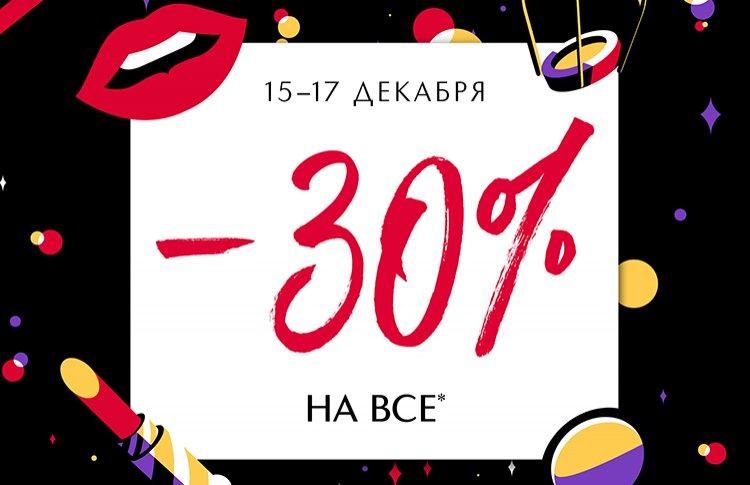 С 15 по 17 декабря только для Вас – скидка 30% на весь ассортимент*!