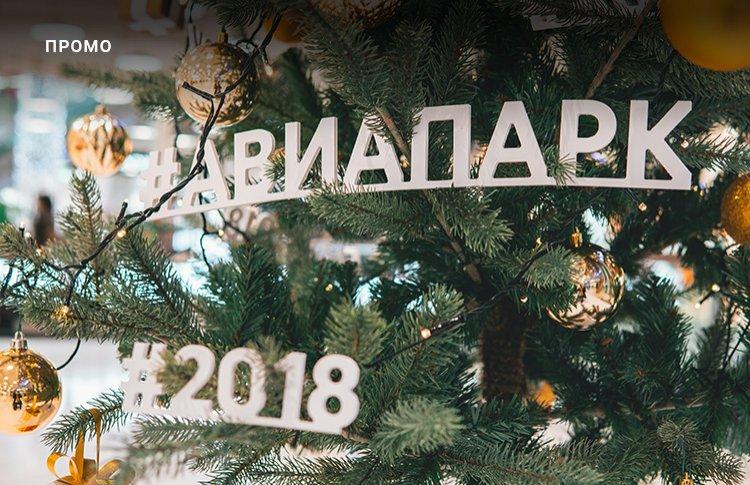 Новогодние каникулы с АВИАПАРКОМ