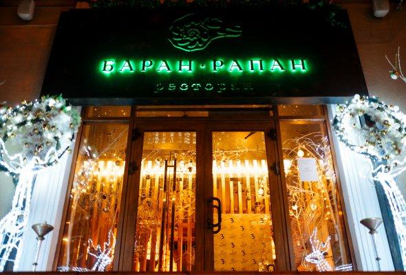 Ресторан «Баран-Рапан» отпраздновал День Рождения - Фото №0