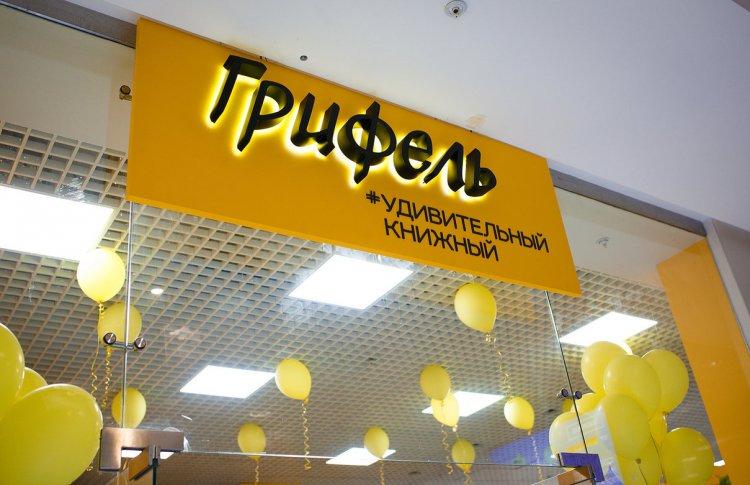 В ЦДМ на Лубянке открылся книжный магазин «Грифель»