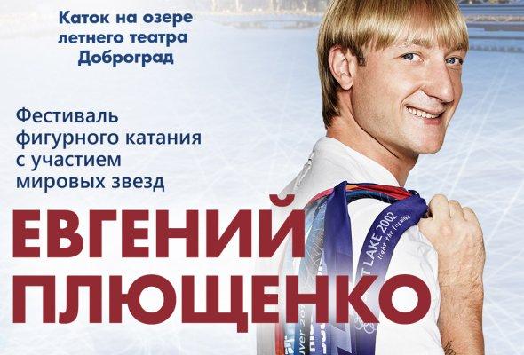 Доброград приглашает на фестиваль фигурного катания Евгения Плющенко - Фото №0