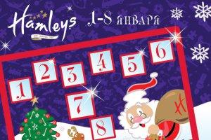 Проведи незабываемые новогодние каникулы вместе с Hamleys!
