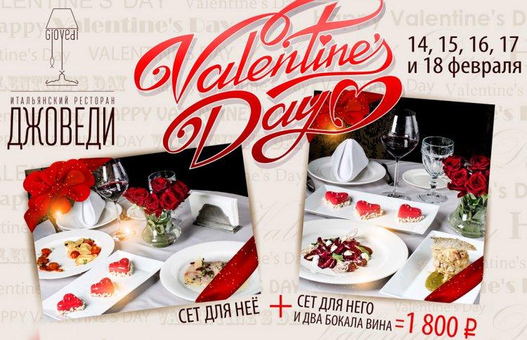 Сделайте сюрприз любимому человеку: поужинайте вдвоём в ресторане Giovedi в День Святого Валентина или в любой из дней с 14 по 18 февраля включительно